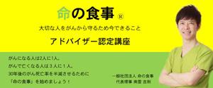 東京|命の食事のすべてを1日で学ぶ!【命の食事アドバイザー認定講座】