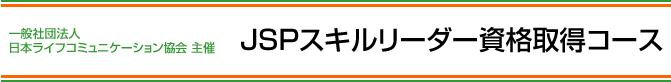 JSPスキルリーディングTOP