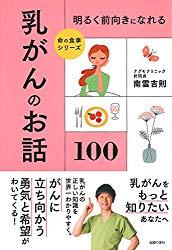 「明るく前向きになれる乳がんのお話100」  主婦の友社