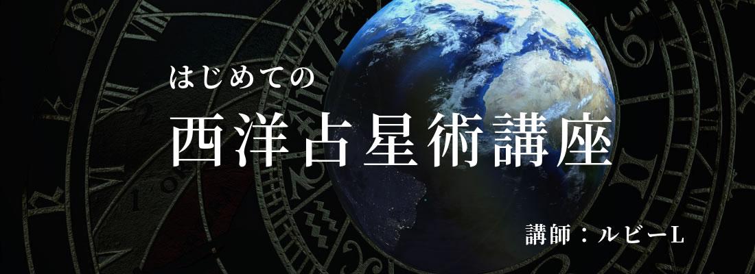 西洋占星術講座は、初心者から学べる内容になっています。  自分が何座生まれなのかは知っているけど、あとは何もわからない。 太陽星座って何? 月星座って何? 惑星って何? 西洋占星術を勉強した経験の無い方からでも学べる講座です。 星座の記号や、惑星の記号を読めない方から勉強できます。