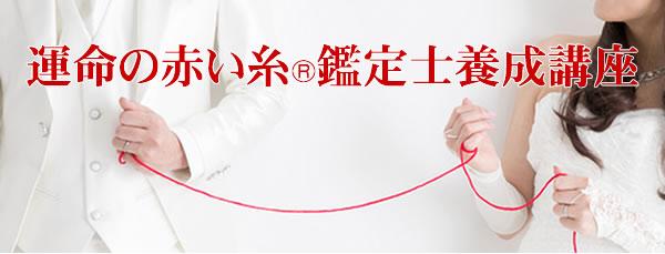 運命の赤い糸®鑑定士養成講座