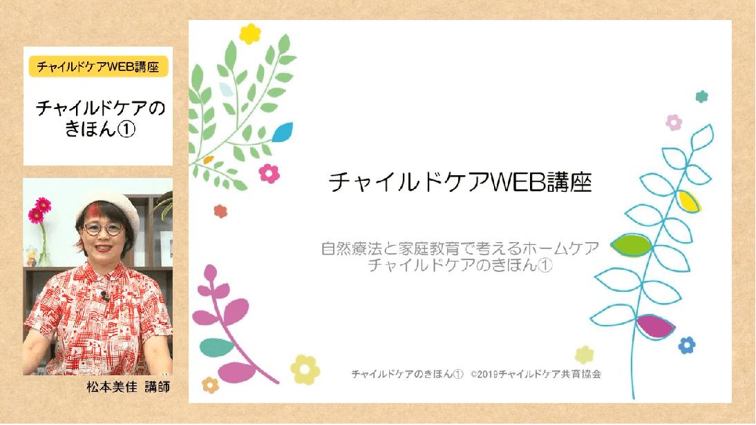 lesson1)チャイルドケアのきほん①