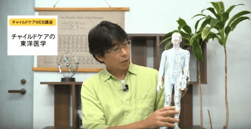 lesson3)【特別講義】チャイルドケアの東洋医学