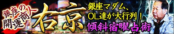 銀座の開運商人「右京の凄腕鑑定」