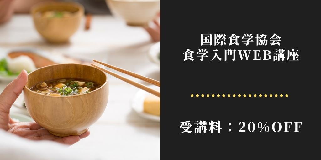 国際食学協会食学入門講座