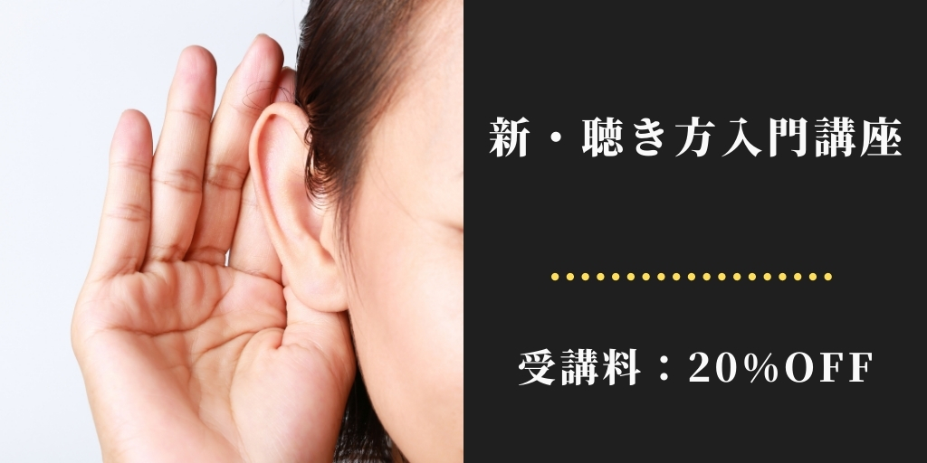 新・聴き方入門講座