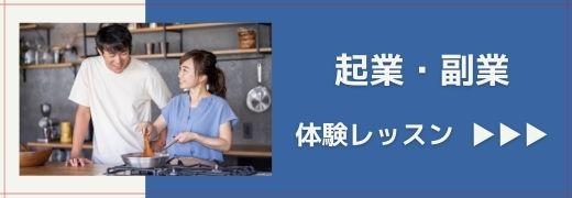 起業・副業体験レッスン