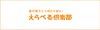 えらべる倶楽部会員専用ページ