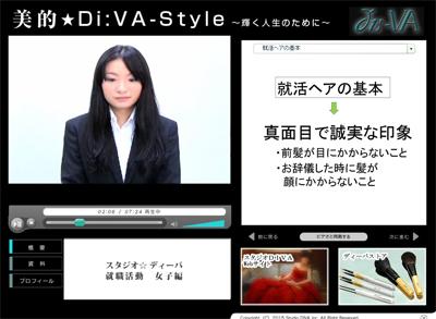 ディーバマジック「就職活動 女子編」
