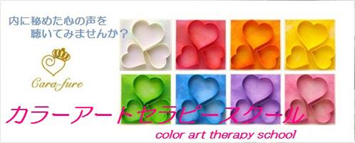 カラーアートセラピースクール