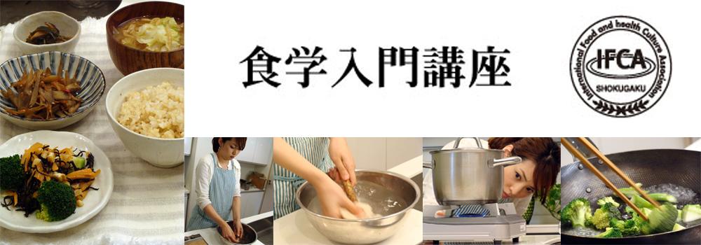 国際食学協会 食学入門講座