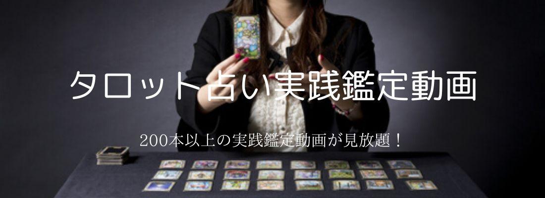 タロット占い実践鑑定動画TOP