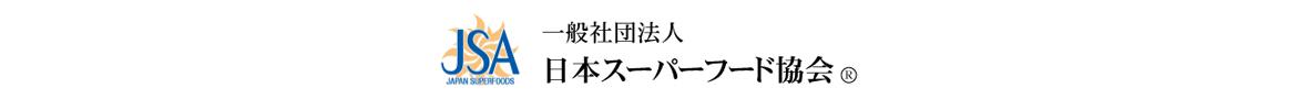 日本スーパーフード協会ロゴ