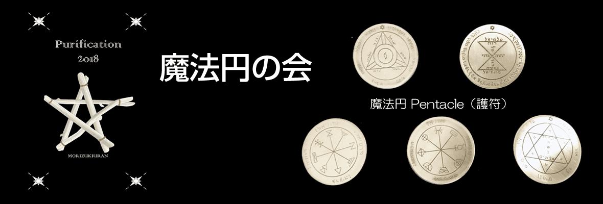 魔法円:金運・仕事運・恋愛運の会