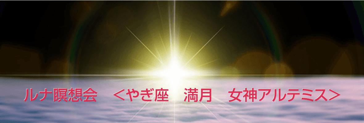 ルナ瞑想会 <やぎ座 満月 女神アルテミス>