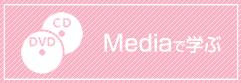 メディアで学ぶ