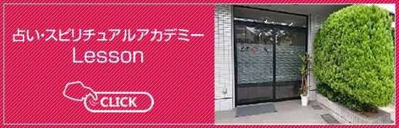 占い・スピリチュアルアカデミー【スピアカ】レッスン