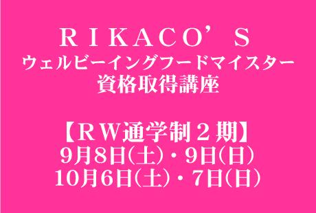 RIKACO'Sウェルビーイングフードマイスター資格取得講座
